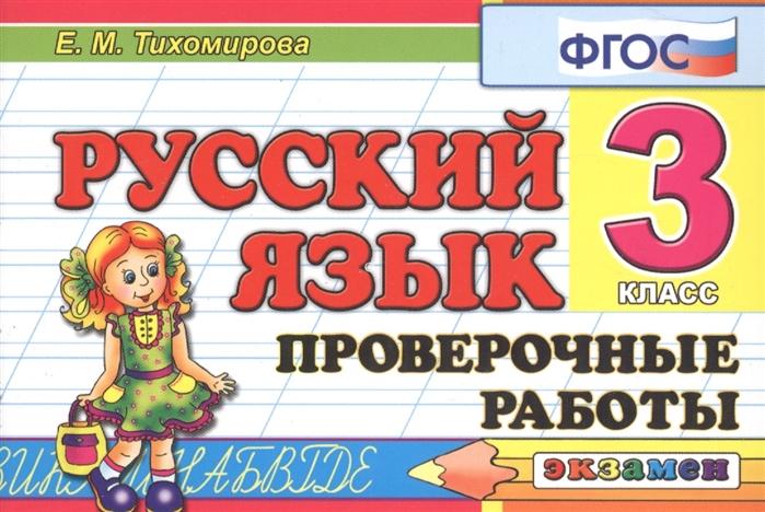Русский язык 3 класс Проверочные работы ФГОС