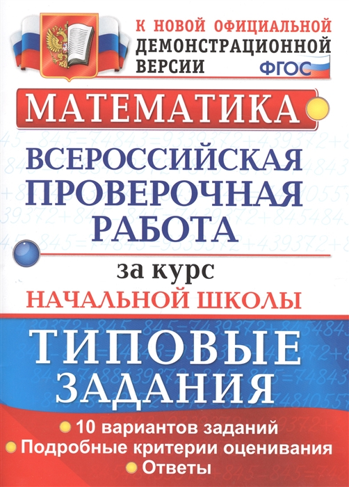 Математика Всероссийская проверочная работа за курс начальной школы Типовые задания ФГОС