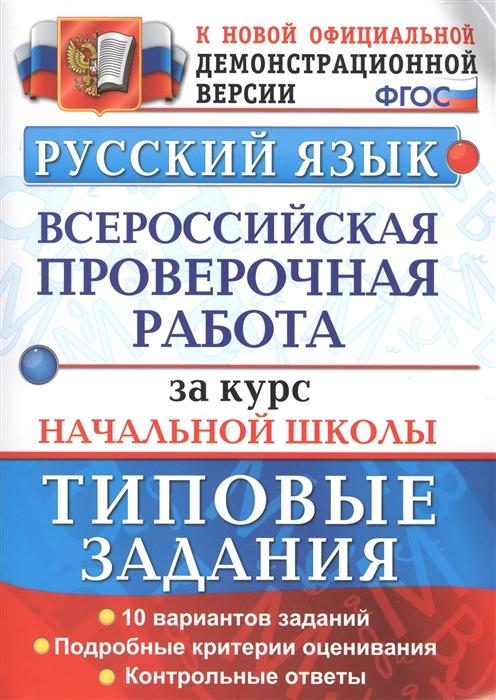Русский язык Всероссийская проверочная работа за курс начальной школы Типовые задания ФГОС