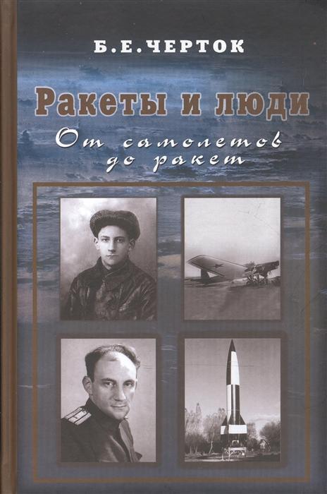 Черток Б. Ракеты и люди От самолетов до ракет Том 1