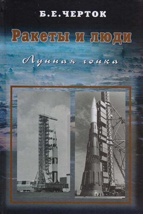 Ракеты и люди Лунная гонка Том 4