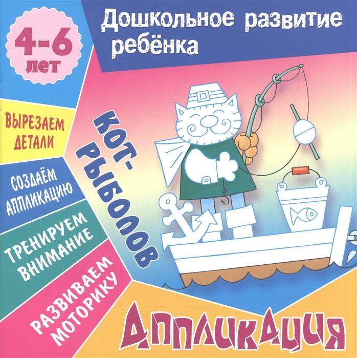 Колодинский Д. Кот-рыболов Аппликация Для детей 4-6 лет