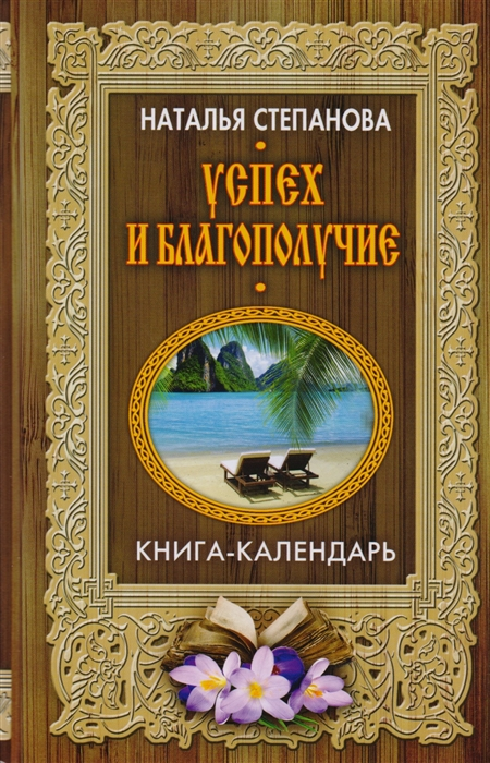 Степанова Н. Успех и благополучие