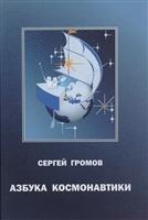 Азбука космонавтики, или Введение в содание космической техники