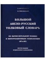 Большой англо-русский толковый словарь по вычислительной технике и информационным технологиям (ВТ и ИТ)