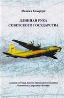Длинная рука Советского государства: Записки лётчика военно-транспортной авиации. Неизвестные страницы истории