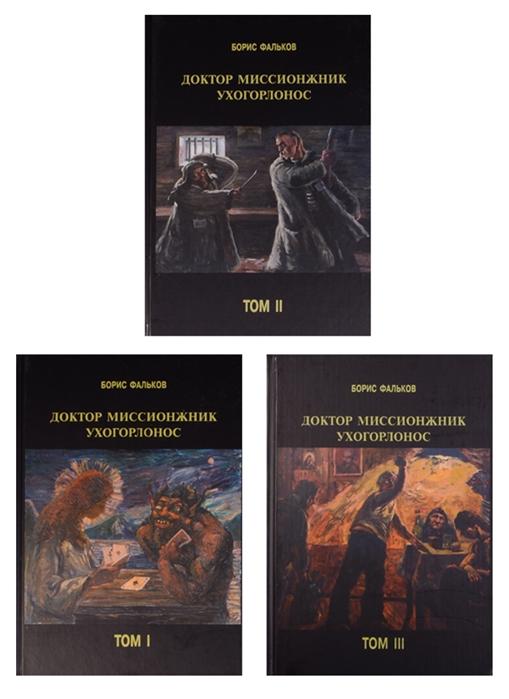 Фальков Б. Доктор Миссионжник В 3 томах комплект из 3 книг гиппократ б роджерс к кернайц и др наука исцеления комплект из 3 книг