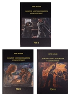 Доктор Миссионжник. В 3 томах (комплект из 3 книг)