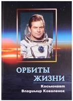 Орбиты жизни: космонавт Владимир Коваленок