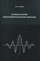 Основы теории цифровой обработки сигналов. Учебное пособие для вузов