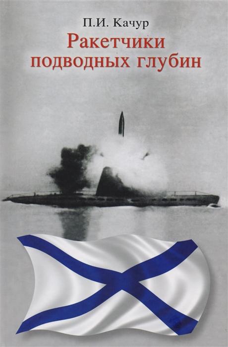 Качур П. Ракетчики подводных глубин