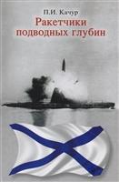 Ракетчики подводных глубин