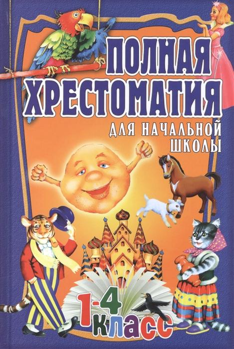 Полная хрестоматия для начальной школы 1-4 класс В двух томах