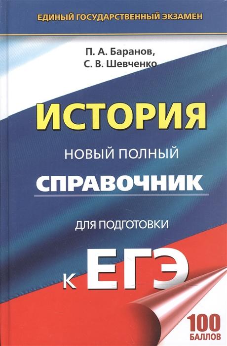 ЕГЭ История Новый полный справочник для подготовки к ЕГЭ