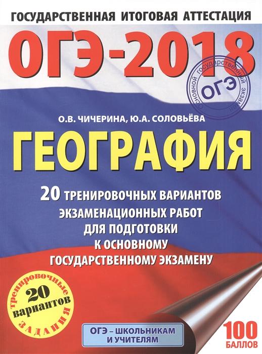 ОГЭ-2018 География 20 тренировочных вариантов экзаменационных работ для подготовки к основному государственному экзамену