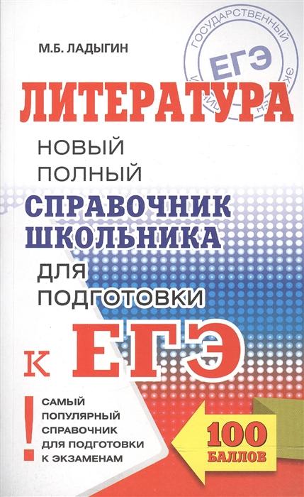 Ладыгин М. ЕГЭ Литература Новый полный справочник школьника для подготовки к ЕГЭ
