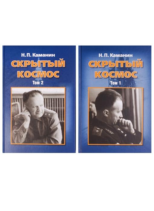 Каманин Н. Скрытый космос В 2 томах комплект из 2 книг вирта н николай вирта избранные произведения в 2 томах комплект из 2 книг