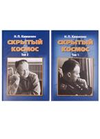 Скрытый космос. В 2 томах (комплект из 2 книг)