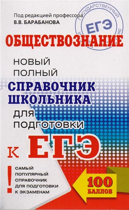 Барабанов В., Обществознание Новый полный справочник для подготовки к ЕГЭ