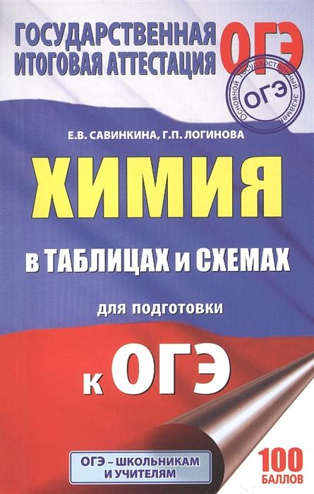 Савинкина Е., Логинова Г. ОГЭ Химия в таблицах и схемах 8-9 классы Справочное пособие