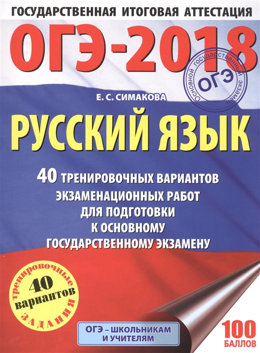 ОГЭ-2018 Русский язык 40 тренировочных вариантов экзаменационных работ для подготовки к основному государственному экзамену