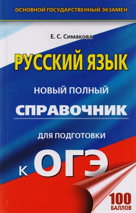ОГЭ Русский язык Новый полный справочник для подготовки к ОГЭ