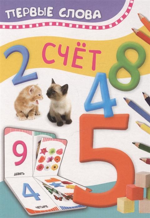 Фото - Котятова Н. (ред.) Счет Первые слова котятова н и первые слова