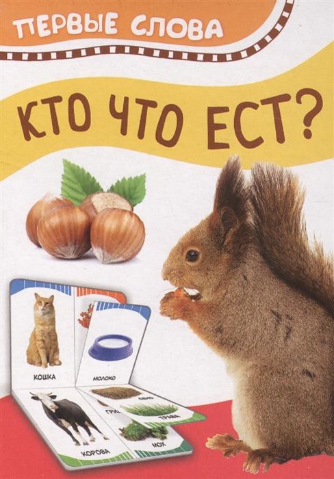 цена на Котятова Н. (ред.) Кто что ест Первые слова