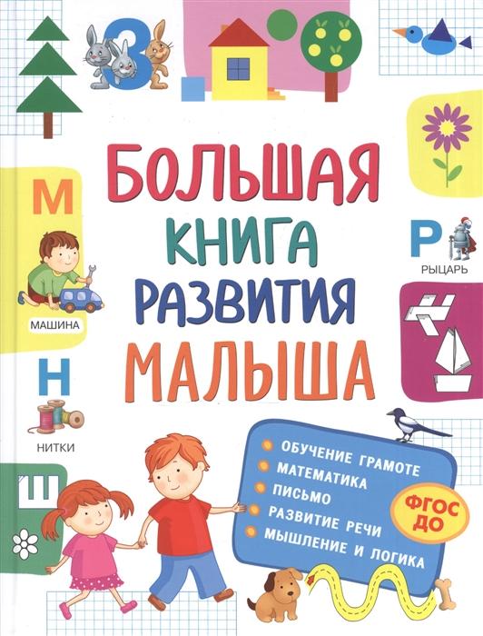 Лаптева С. (ред.) Большая книга развития малыша кодзова с ред большая книга власти