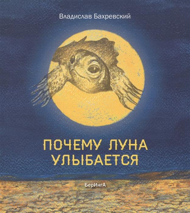 Фото - Бахревский В. Почему Луна улыбается бахревский в ярополк
