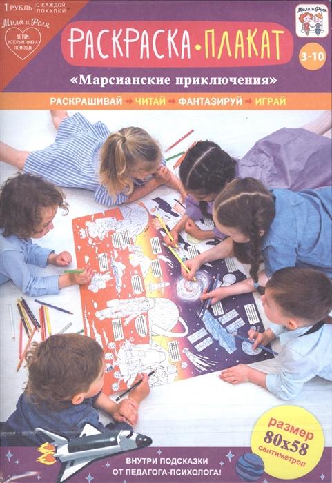 Купить Раскраска-плакат Марсианские приключения 3-10 лет, АРТ и Дизайн, ООО, Раскраски