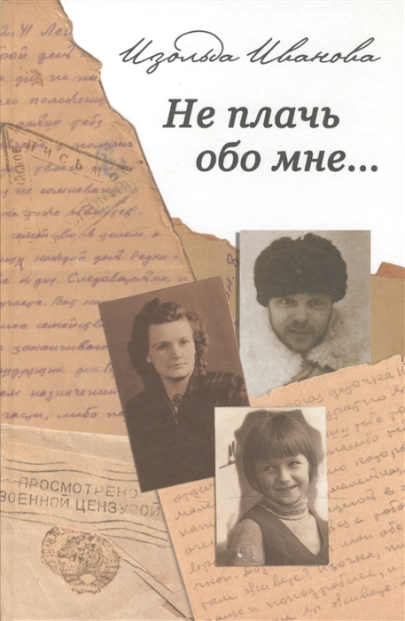 Иванова И. Не плачь обо мне Документальная повесть