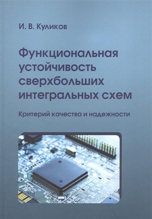 Куликов И. Функциональная устойчивость сверхбольших интегральных схем Критерий качества и надежности бесплатная доставка diy интегральных схем tisp83121dr s протектор перенапряжения 83121 tisp83121 10 шт
