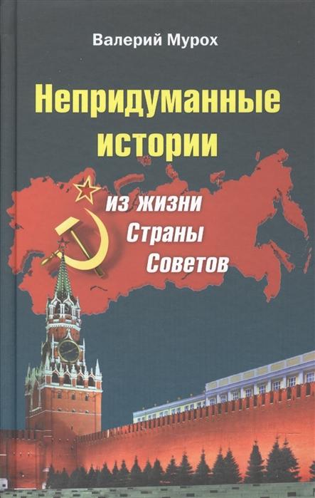 Мурох В. Непридуманные истории из жизни Страны Советов