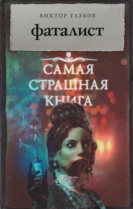 цена на Глебов В. Фаталист