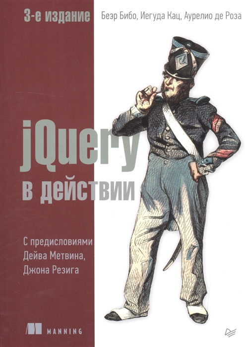 Бибо Б., Кац И. Jquery в действии jquery в действии 3 е издание