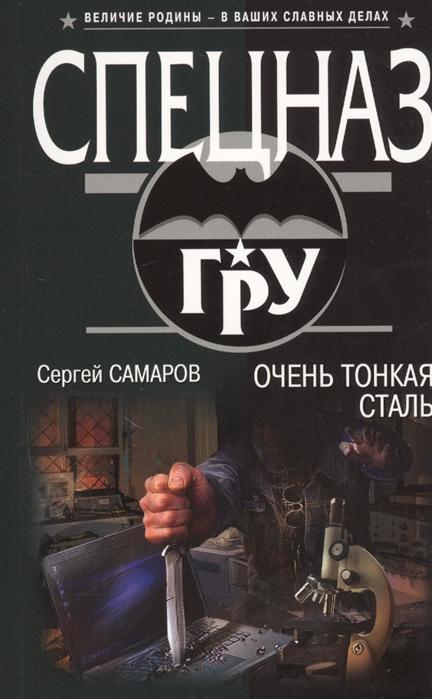 Самаров С. Очень тонкая сталь цена