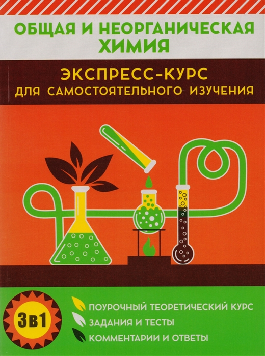 Курило И., Малашонок И., Шевчук М. Общая и неорганическая химия Экспресс-курс для самостоятельного изучения