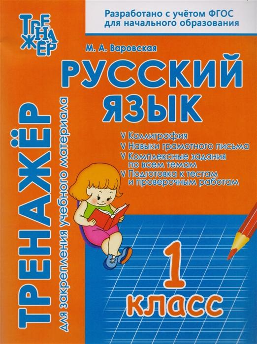 Варовская М. Русский язык 1 класс Тренажер для закрепления учебного материала