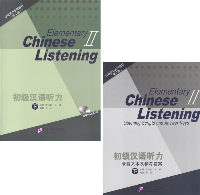 Li Mingqi, Wang Yan Listening to Chinese Elementary II 2nd Edition Listening Scripts and Answer Keys Курс по аудированию китайского языка Начальный уровень Часть 2 MP3 комплект из 2 книг MP3