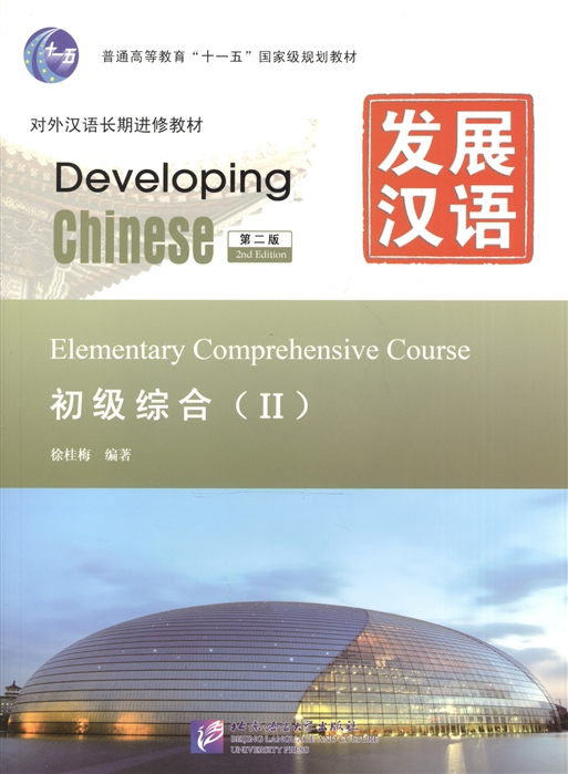 Xu Guimei Developing Chinese Elementary II 2nd Edition - Main Course Развивая китайский Начальный уровень Часть 2 Основной курс MP3 developing chinese elementary comprehensive course ⅱ random 1st edition and 2nd edition english and chinese simplified