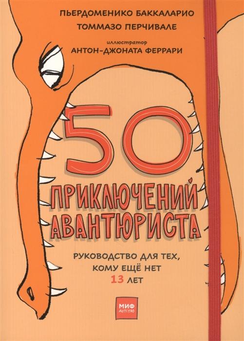 Купить 50 приключений авантюриста Руководство для тех кому еще нет 13 лет, Манн, Иванов и Фербер, Головоломки. Кроссворды. Загадки