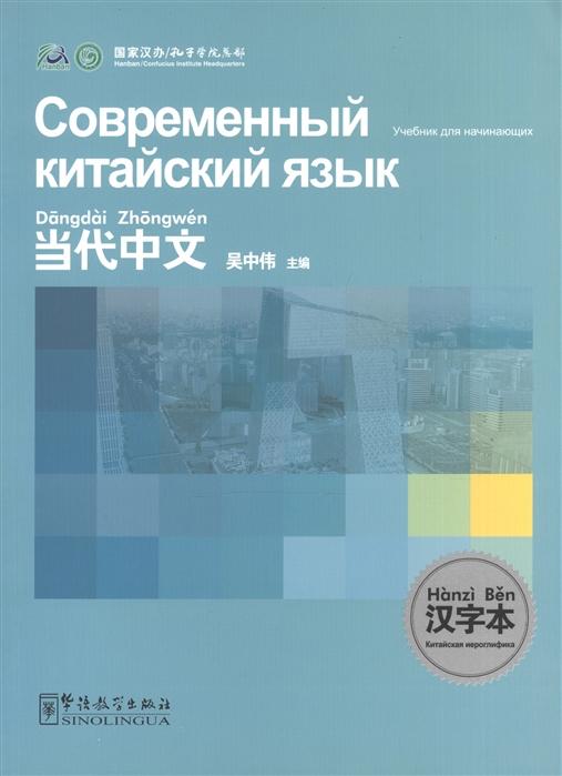 Современный китайский язык Учебник для начинающих Китайская иероглифика Contemporary Chinese for Beginners Character book