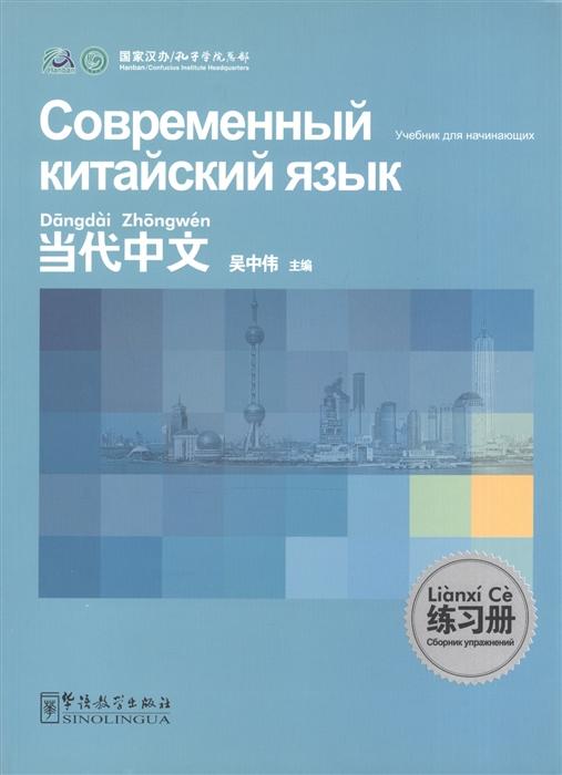 Современный китайский язык Учебник для начинающих Сборник упражнений Contemporary Chinese for Beginners Exercise book