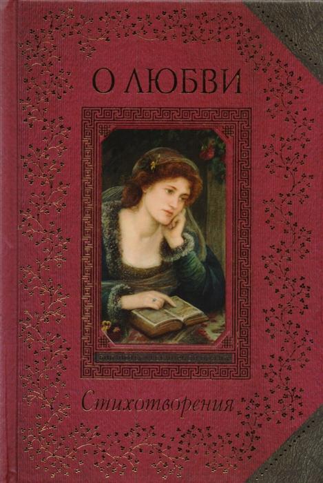 Розман Н. (ред.) Стихотворения о любви розман н ред 100 стихотворений о россии