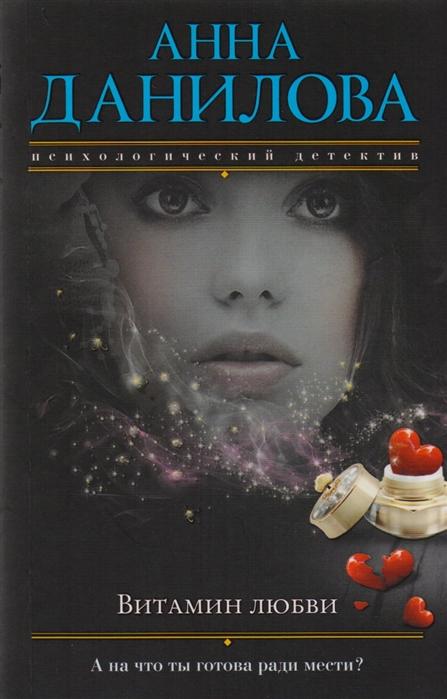 Данилова А. Витамин любви