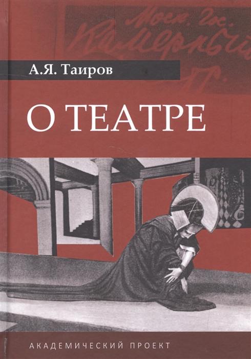 Таиров А. О театре