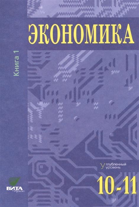 Иванов С., Линьков А., Скляр М. (ред.) Экономика Углубленный уровень 10-11 классы В двух томах Книга 1