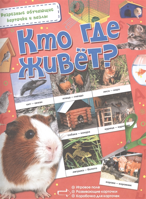 Парнякова М., ред. Кто где живет Разрезные обучающие карточки и пазлы цены онлайн