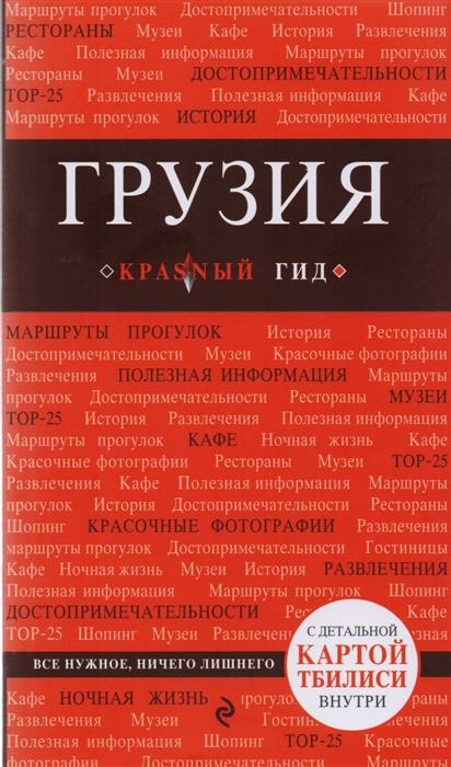 Грузия Путеводитель с детальной картой Тбилиси внутри